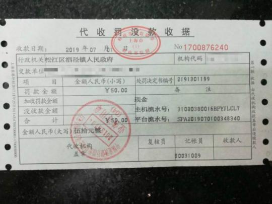 上海垃圾分类条例实施首日 松江开出首张罚单 处罚人民币伍拾元整