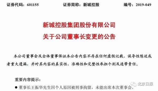此外,公告中还提到,王振华将继续担任公司第二届董事会董事职务。