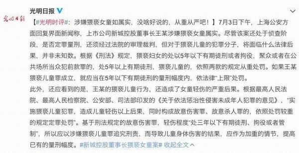 董事长涉嫌猥亵女童被拘,三大央媒火力全开,密集发声!