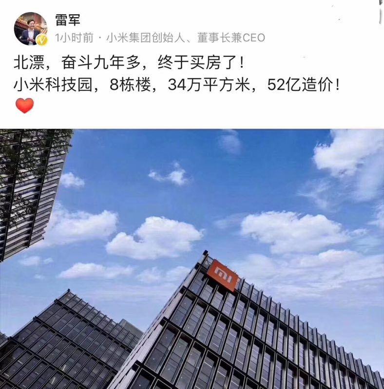 """52亿 """"最牛北漂""""雷军奋斗9年终于""""买房""""了"""