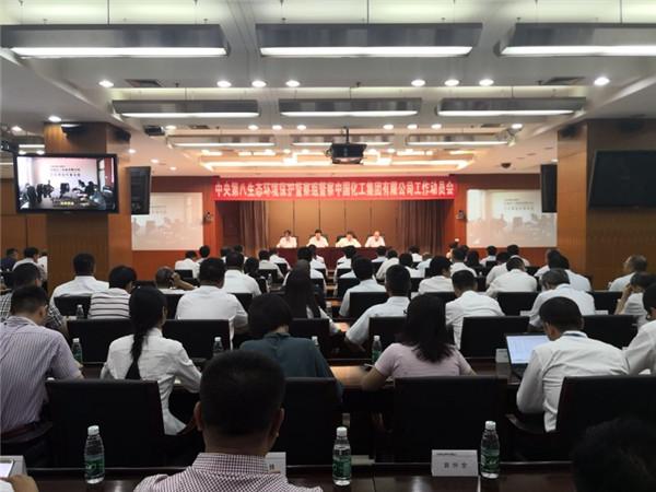 中央生态环保督察组进驻央企中化集团
