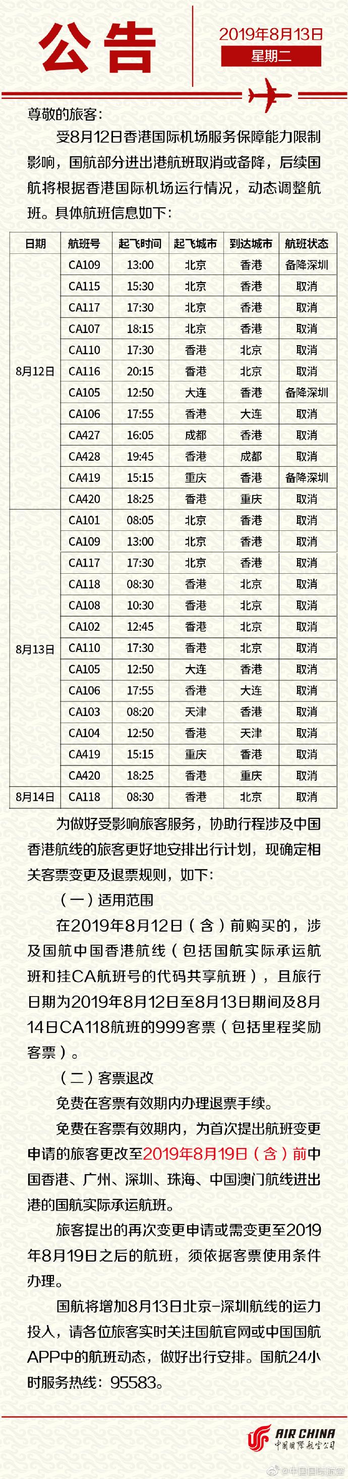 国航:部分进出港航班取消或备降 旅客可免费退票