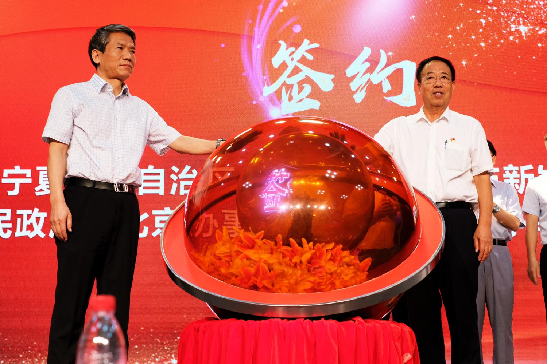 宁夏特色农产品北京产销对接会举办