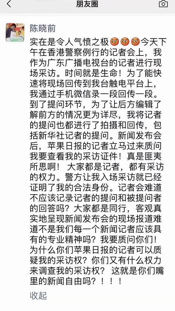 陈晓前质问苹果日报:这就是你们嘴里的新闻自由吗?