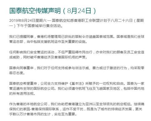 示威者国泰城集会?国泰航空声明:对暴力行为零容忍