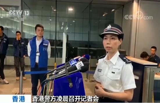 香港警方紧急召开记者会:警员鸣枪示警不得已 英勇克制且完全合理