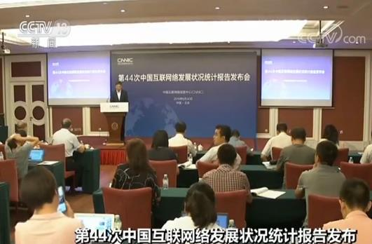 第44次中国互联网络发展状况统计报告:我国网民规模已达8.54亿