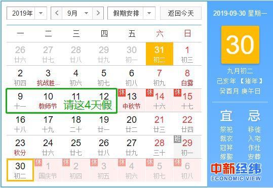 """中秋出游仍有余票 国庆这样""""拼假""""能连休13天"""