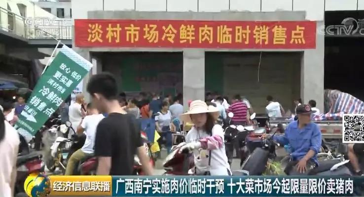 广西南宁实施猪肉价格临时干预:猪肉价格便宜10%每人每日限购2斤