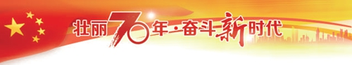 """【壯麗70年·奮斗新時代】清潔能源點亮""""三江之源"""""""