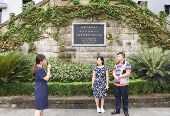 王定国扶贫基金会参观八路军驻重庆办事处旧址