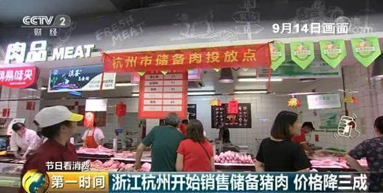 杭州多家超市开售政府储备猪肉!啥价格?