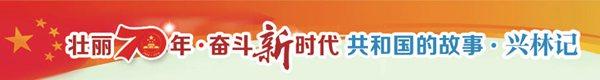 【共和国的故事·兴林记】长江防护林:长江披盛装