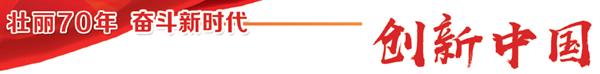 【壮丽70年 奋斗新时代·创新中国】创新产业链:启迪之星织密孵化网络