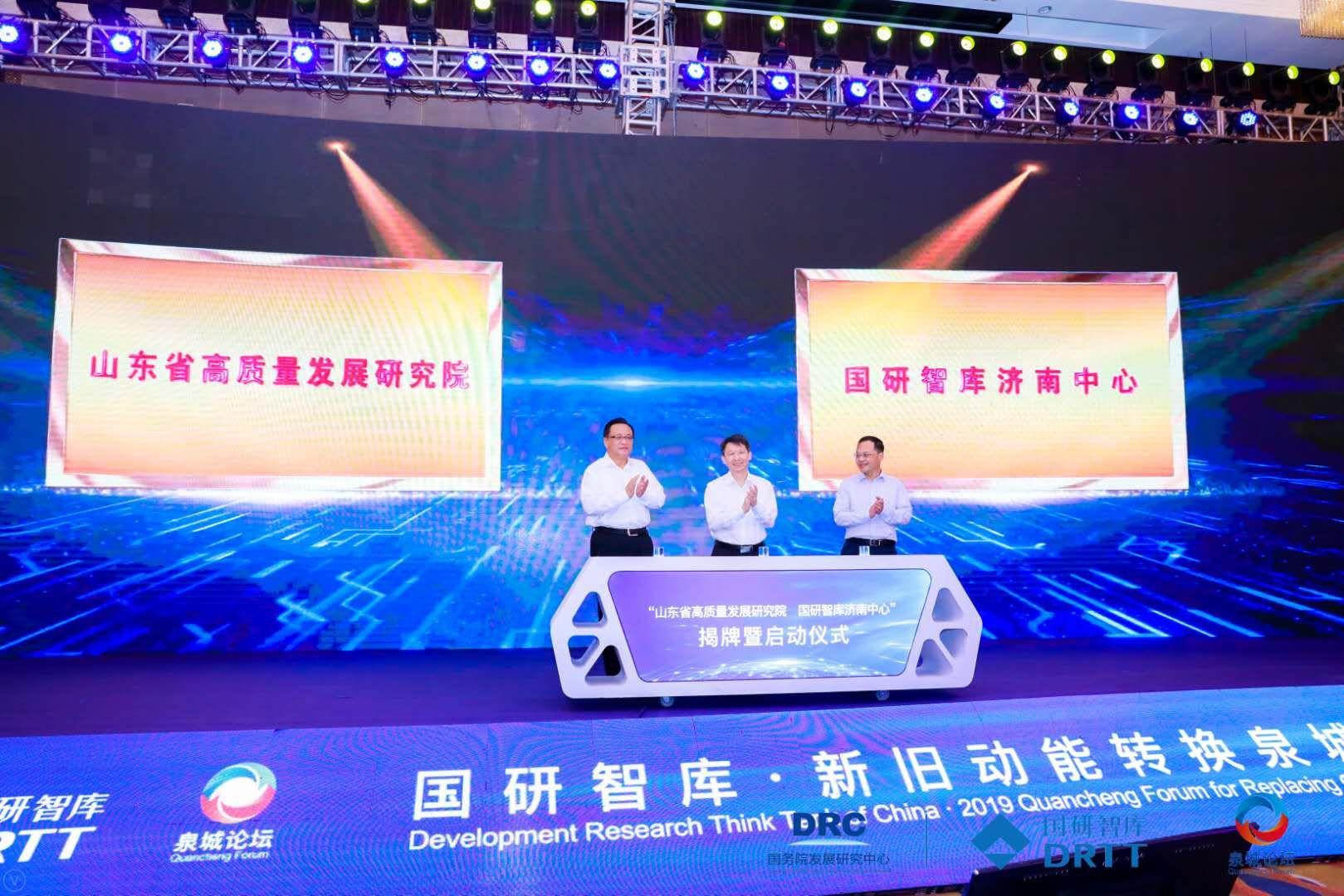 山东省高质量发展研究院暨国研智库济南中心在济南揭牌