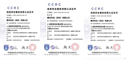 护航产业互联网 腾讯安全专家服务获CCRC三项资质认证