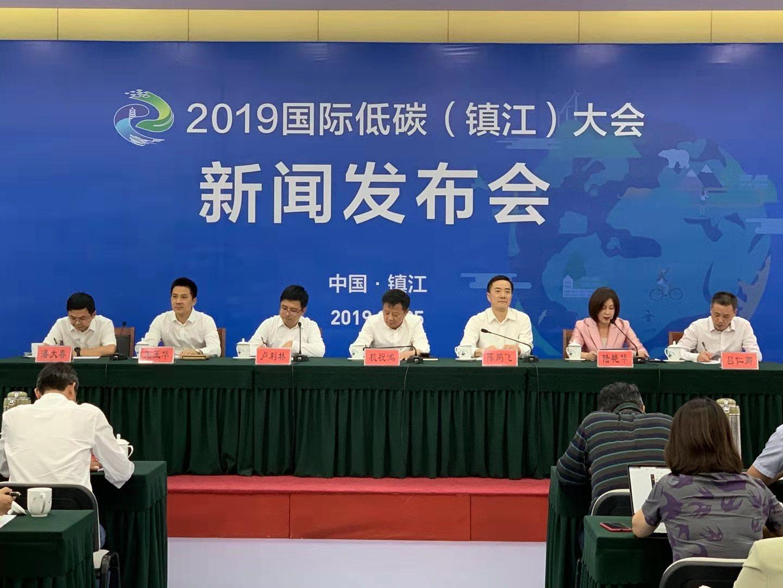 2019国际低碳(镇江)大会将于10月23日召开