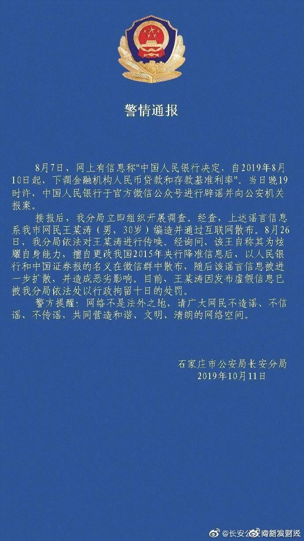网民造谣央行降息被行政拘留十日