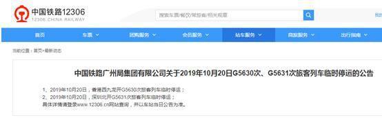 12306网站:香港往来内地多趟列车今日临时停运