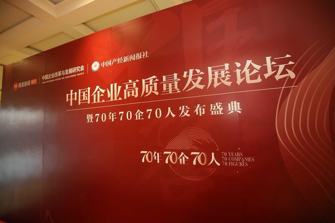 中国高质量企业:70年,70企,70人