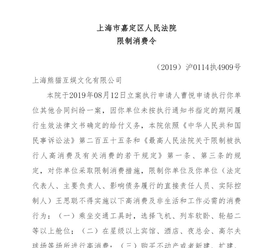王思聪被限制高消费 以后不能坐飞机出行了(图)