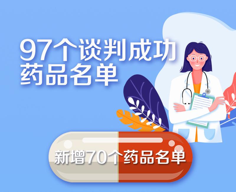 """又有70个药品加入到医保报销行列!这批好药救命药都是""""平民价"""""""