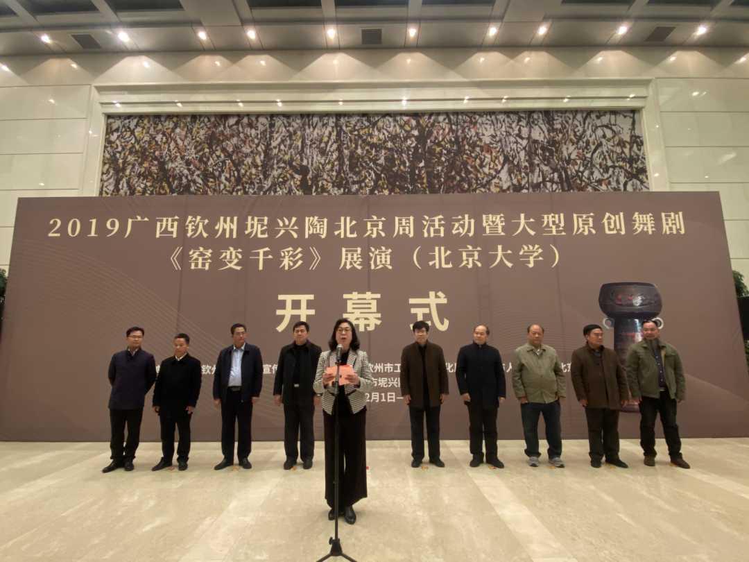 2019广西钦州坭兴陶北京周活动在京开幕