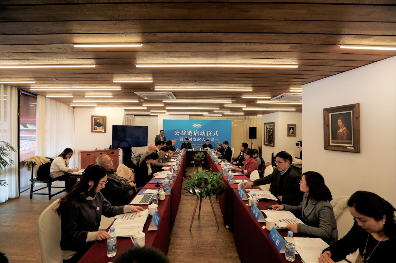 公益链启动仪式暨共同发起人会议举行