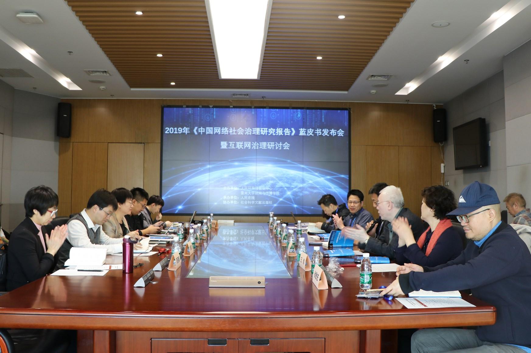 2019年互联网治理蓝皮书在京发布