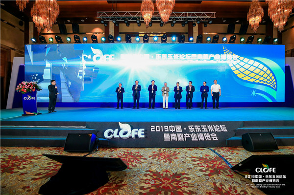 2019中国·乐东玉米论坛暨南繁产业博览会开幕