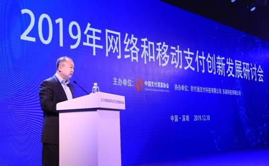 2019年网络和移动支付创新发展研讨会在深圳召开