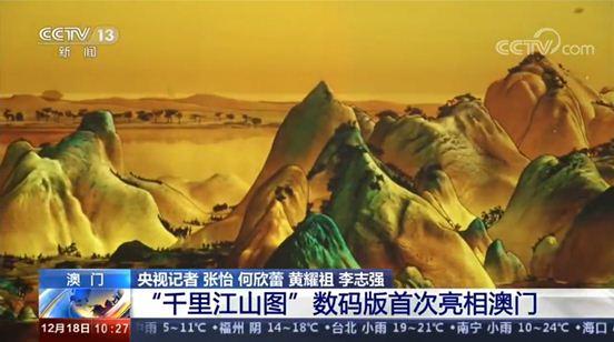 """数字艺术""""赋活""""千里江山 文化交流促进人心回归"""