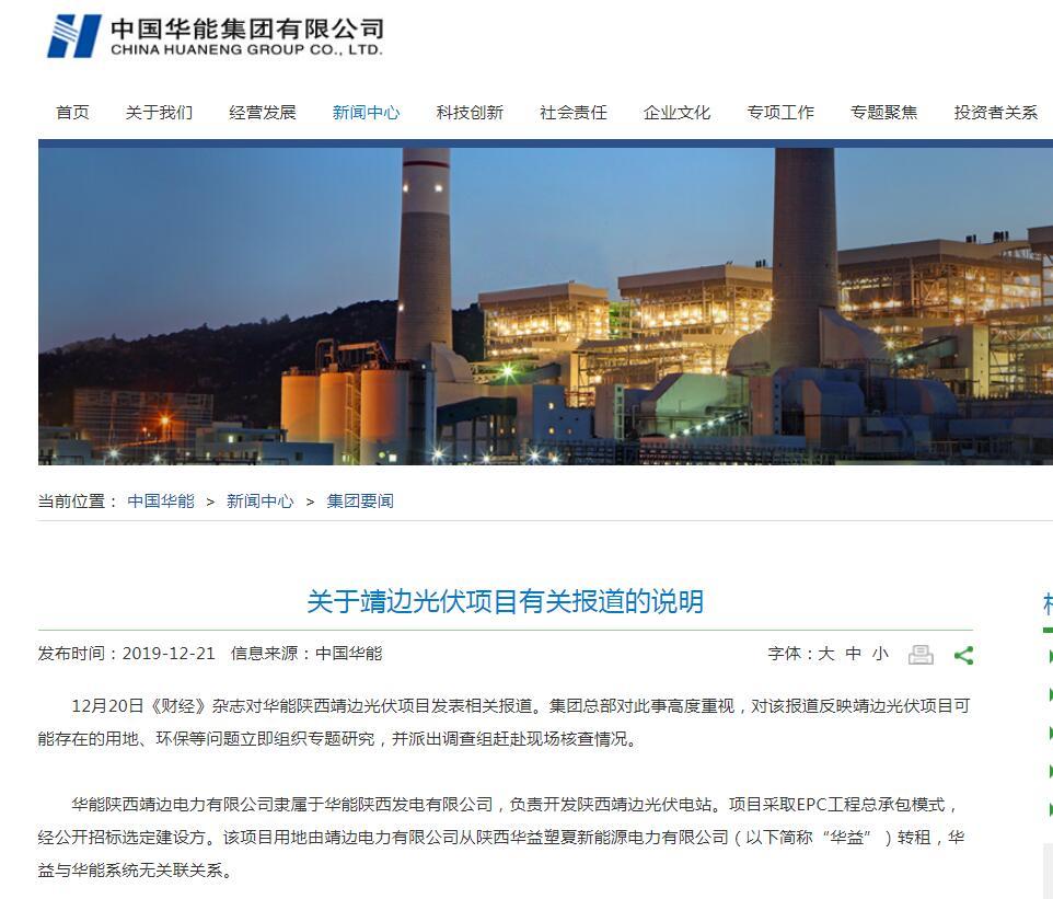 被指光伏项目推平沙漠林草地,华能集团:已责令停工并派调查组