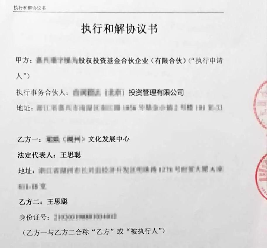 北京二中院:涉王思聪执行案和解 履行款项5000万元