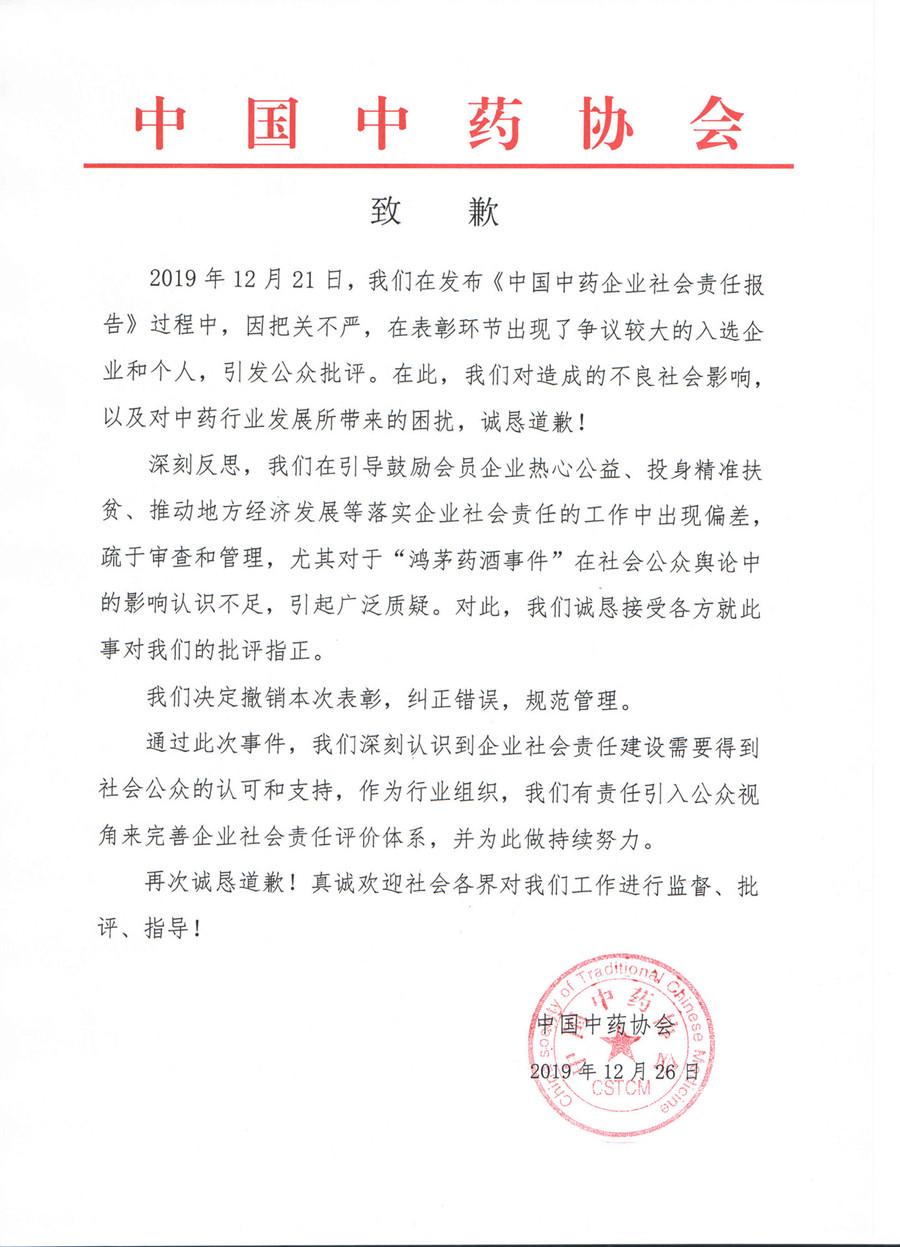 中药协官网发布道歉声明