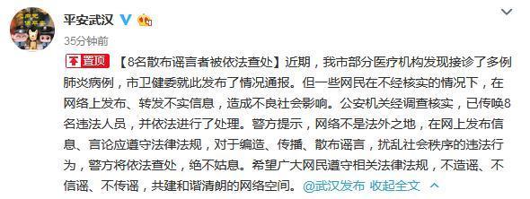 武汉警方:8人散布武汉肺炎不实消息 被依法处理