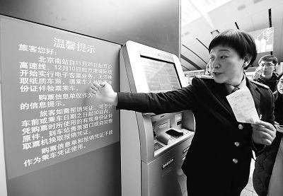 电子客票怎么用?记者体验:北京南站刷脸三秒进站