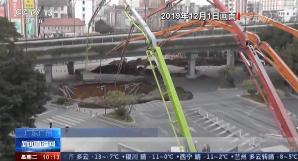 广州地铁施工区域路面塌陷后续报道:地下21米深处找到一名失联人员遗体