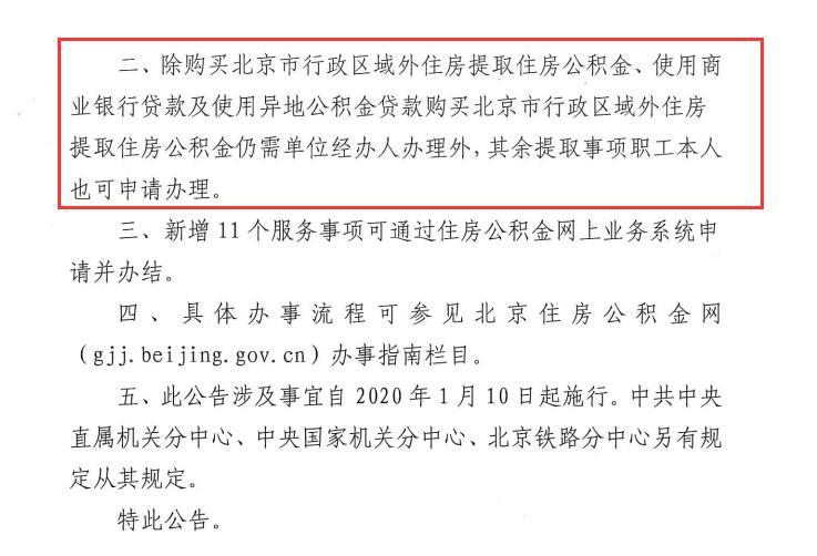 1月10日起北京买房、租房提取公积金可本人网上办理