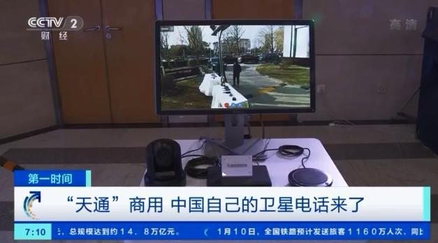 中国自己的卫星电话来了 正式面向全社会提供服务