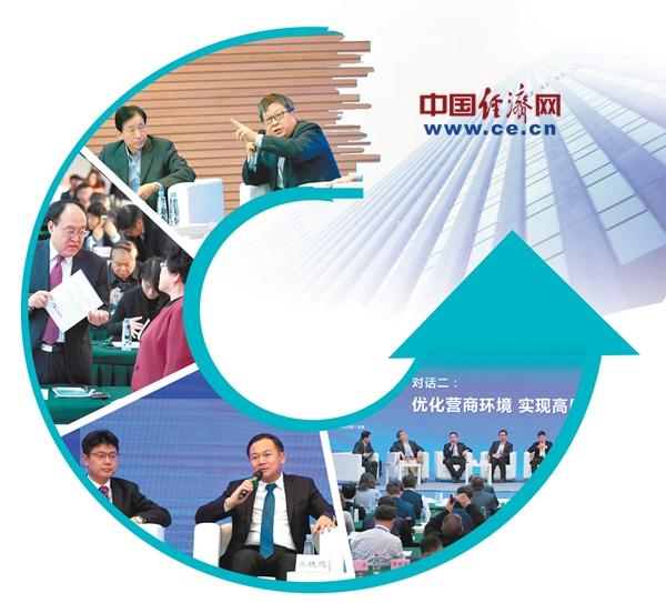 2020中国经济趋势年会嘉宾热议:刀刃向内着力优化营商环境