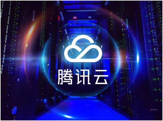加码安全建设,腾讯云铺平云上发展高速公路