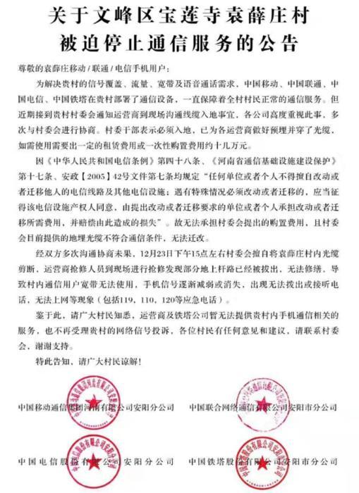 河南一文明村被三大运营商断网? 最新回应来了