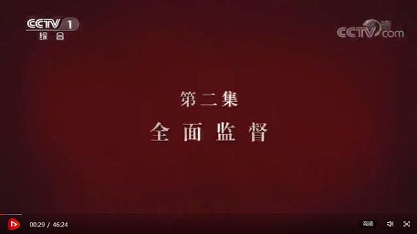 电视专题片《国家监察》第二集:全面监督