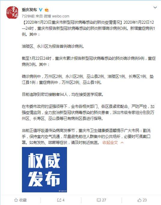 重庆新增新型冠状病毒肺炎确诊病例3例 重症病例1例