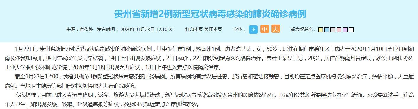 贵州省新增2例新型冠状病毒感染的肺炎确诊病例