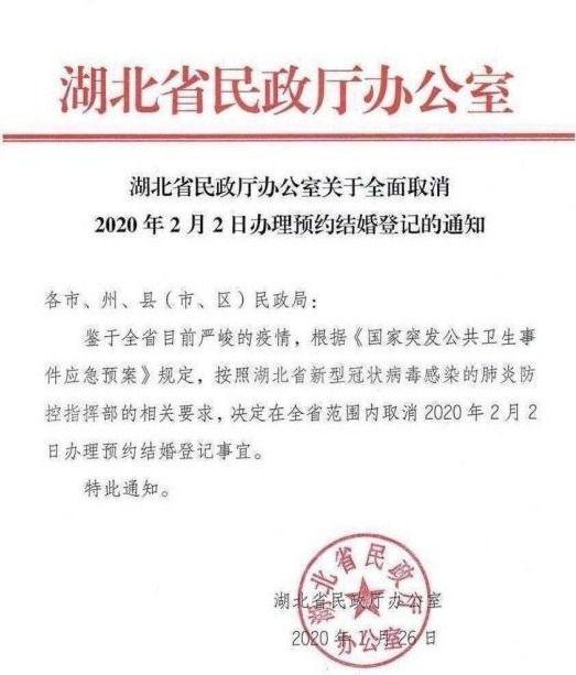 湖北取消2020年2月2日结婚登记 武汉已收到通知