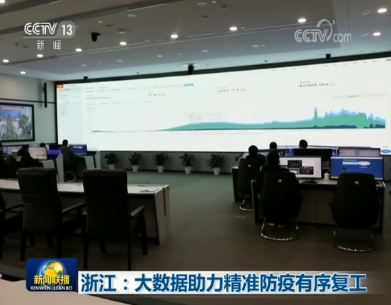 浙江:大数据助力精准防疫有序复工