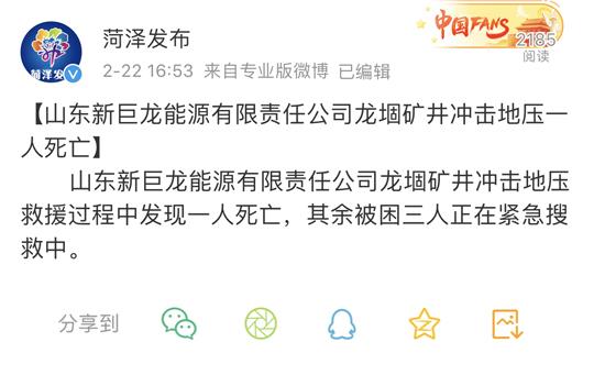 山东菏泽龙堌矿井冲击地压1人死亡 3人被困