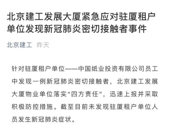 隐瞒妻女湖北返京消息! 致大厦人员全隔离